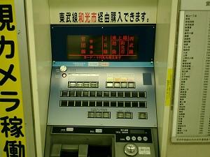 東池袋の券売機